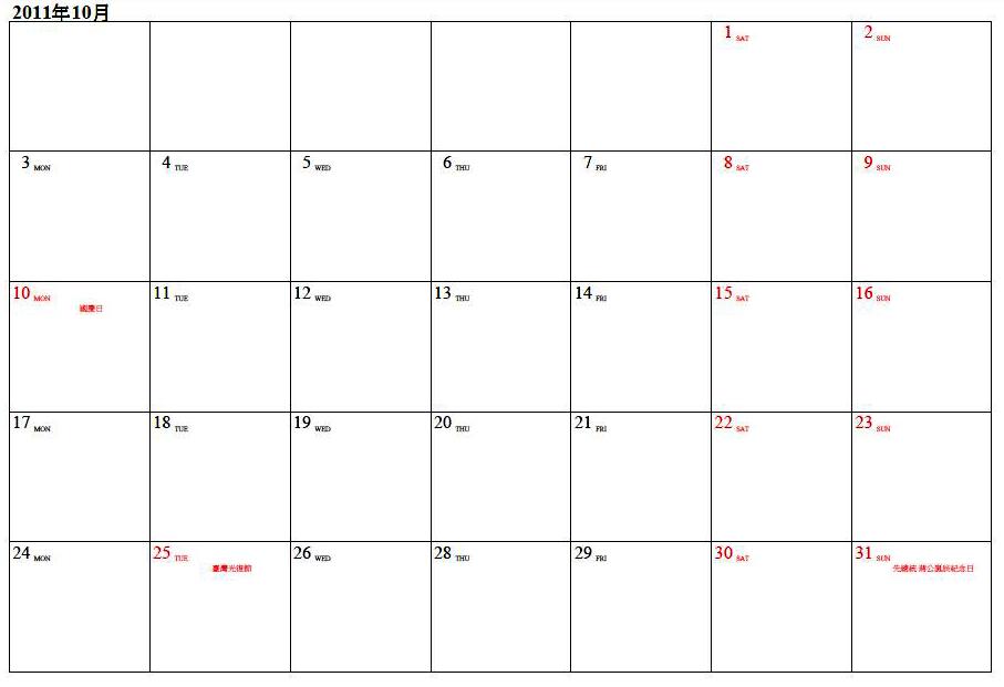 圖片搜尋: 月曆